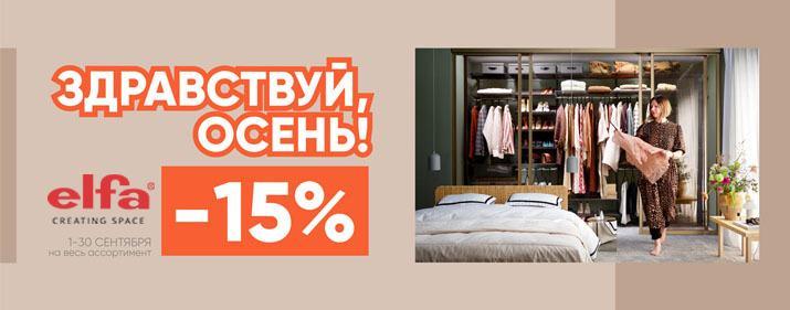 -15% на все